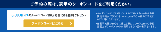【AMEX限定】一休.com「3000円OFF」割引クーポンコード