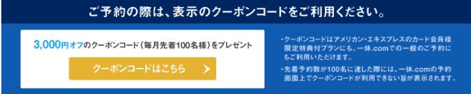 【amex限定】一休.com「3000円OFF・特典付きプラン」特別企画