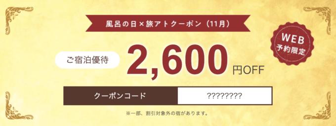 【WEB限定】ゆこゆこネット「ご宿泊優待2600円OFF」風呂の日旅アトクーポンコード