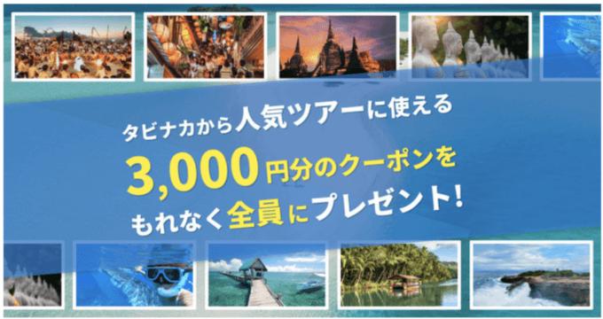 【会員登録者限定】タビナカ「3000円OFF」メルマガ割引クーポン