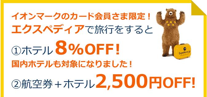 【イオンカード限定】エクスペディア「8%OFF・2500円OFF」割引クーポンコード