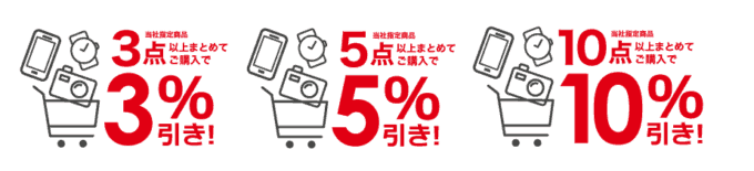 【期間限定】ビックカメラ.com「3%/5%/10%OFF」割引キャンペーン