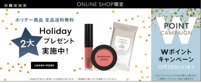 【期間限定】ベアミネラル「ポイント2倍・送料無料」キャンペーン