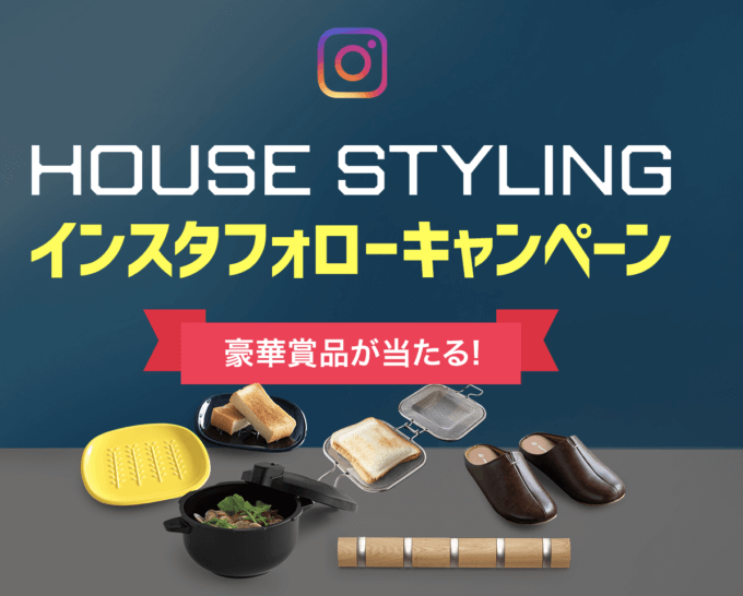 【Instagram限定】dinos(ディノス)「豪華賞品プレゼント」インスタフォローキャンペーン