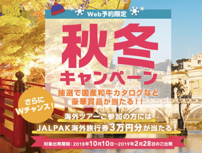 【WEB予約限定】ジャルパック(JALPAK)「豪華賞品プレゼント」秋冬キャンペーン