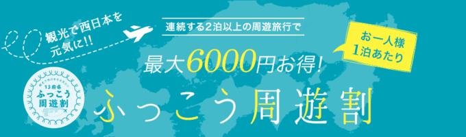 【期間限定】るるぶトラベル「最大6000円OFF」ふっこう周遊割