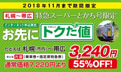 【札幌帯広限定】えきねっとびゅう国内ツアー(JR東日本)「お先にトクだ値」55%OFFキャンペーン
