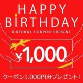 【お誕生日月限定】dinos(ディノス)「1000円OFF」割引クーポン