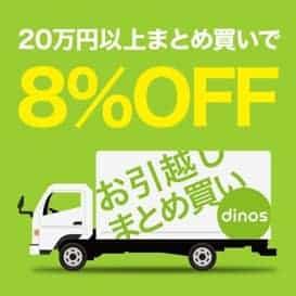 【20万円以上限定】dinos(ディノス)「8%OFF」割引クーポン