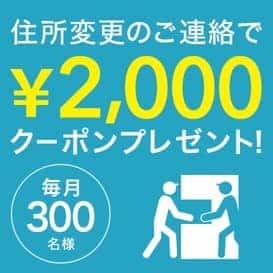【住所変更限定】dinos(ディノス)「2000円OFF」割引クーポン