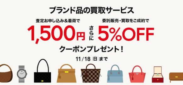 【期間限定】dinos(ディノス)「1500円OFF・5%OFF」割引クーポン