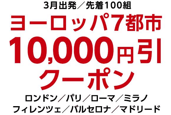 【先着100組限定】H.I.S.(エイチ・アイ・エス)「1万円OFF」ヨーロッパ7都市海外ツアー割引クーポン