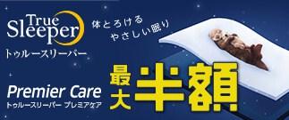 【期間限定】ショップジャパン「トゥルースリーパー」衝撃価格・半額キャンペーン