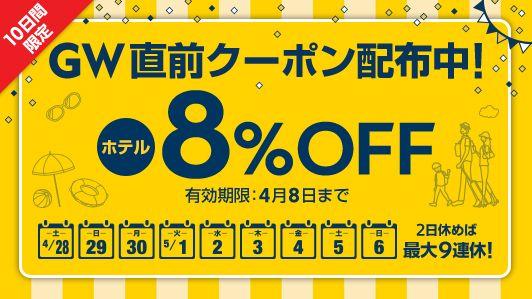 【ゴールデンウィーク限定】エクスペディア「8%OFF」クーポン