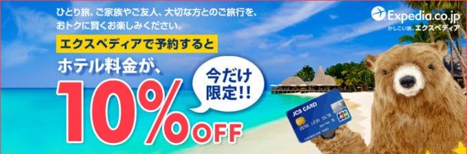 【JAL限定】エクスペディア「10%OFF」割引クーポンコード