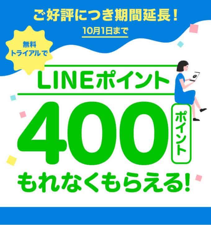 【LINE限定】U-NEXT(ユーネクスト)「400円OFF」割引クーポン