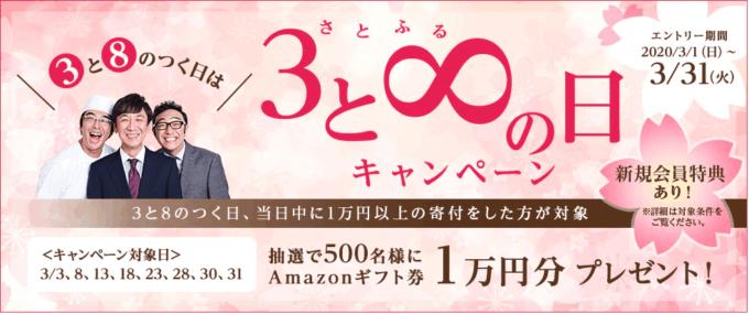 【3と8のつく日限定】さとふる「Amazonギフト券1万円分」さとふるの日キャンペーン
