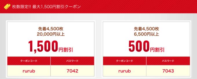 【枚数限定】るるぶトラベル「最大1500円OFF・500円OFF」割引クーポン