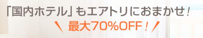 【期間限定】エアトリ(旧DeNAトラベル)国内ホテル「最大70%OFF」割引キャンペーン