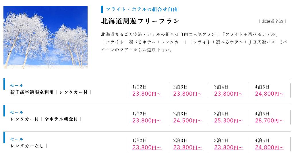 【期間限定】J-TRIP(ジェイトリップ)「北海道周遊フリープラン」格安ツアーセール