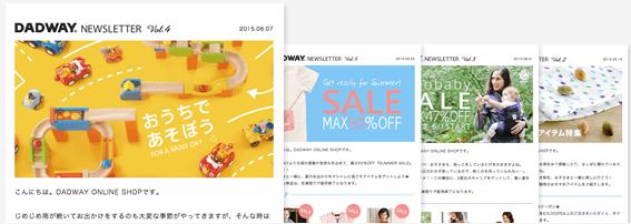 【メールマガジン限定】DADWAY(ダッドウェイ)「毎月お得な」セール情報