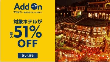 【対象ホテル限定】エクスペディア「最大51%OFF」アドオン(Addon)クーポン