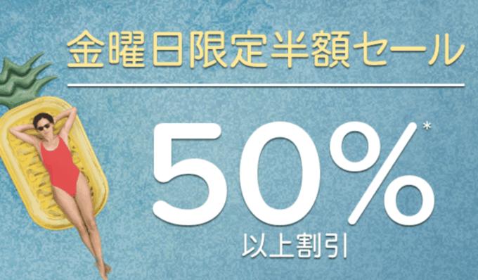 【金曜日限定】Hotels.com(ホテルズドットコム)「50%OFF」半額セール