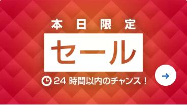 【24時間限定】エクスペディア「破格・激安」割引セール