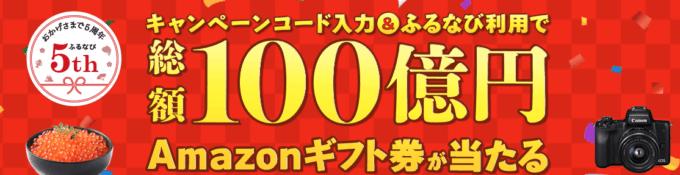 【12月限定】ふるなび「Amazonギフト券100億円」キャンペーンコード