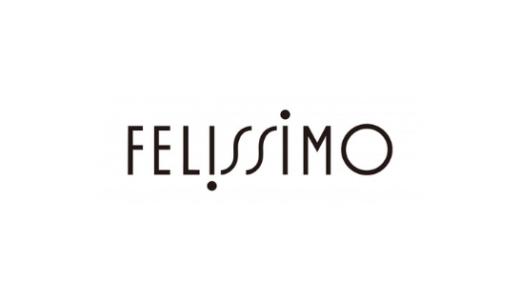【最新】FELISSIMO(フェリシモ)割引クーポンコード・セールまとめ