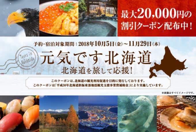 【北海道限定】るるぶトラベル「最大2万円OFF」割引クーポン