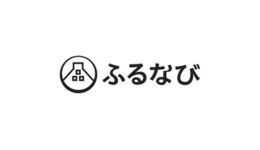 【最新】ふるなび還元率ランキング・ポイントキャンペーン・評判まとめ