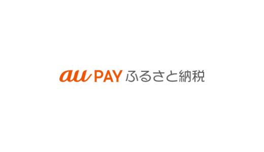 【最新】au PAY ふるさと納税キャンペーン・クーポンまとめ