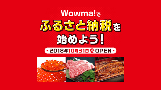 【最新】Wowma!ふるさと納税クーポン・キャンペーンコードまとめ