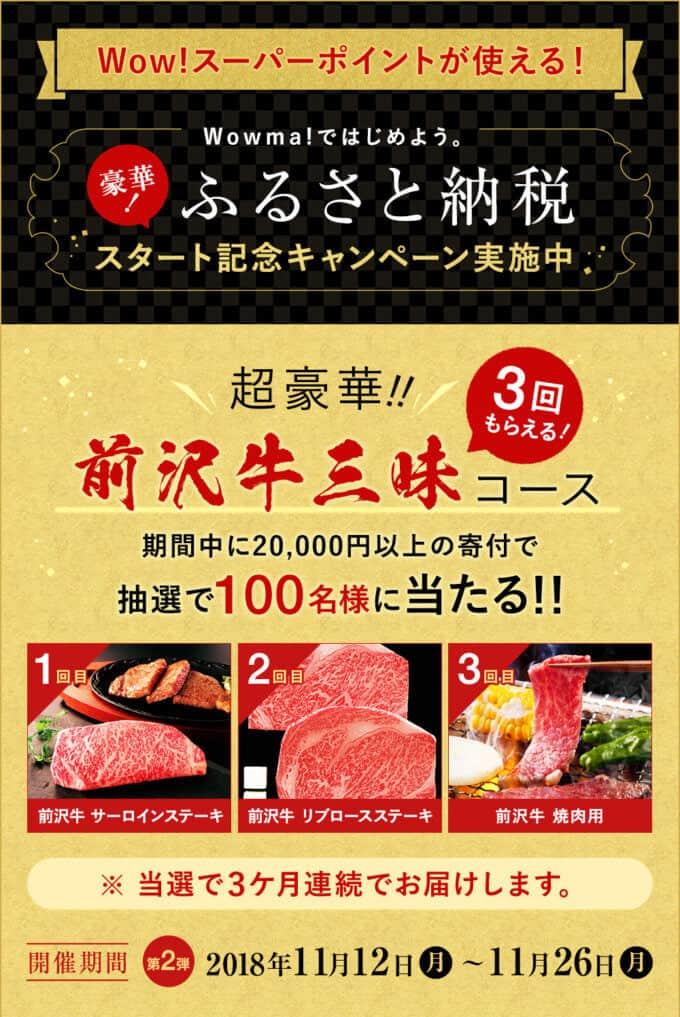 【期間限定】Wowma!ふるさと納税「前沢牛プレゼント」スタート記念キャンペーン