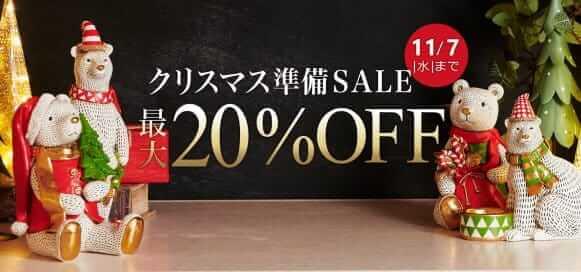 【期間限定】dinos(ディノス)「最大20%OFF」クリスマス準備セール