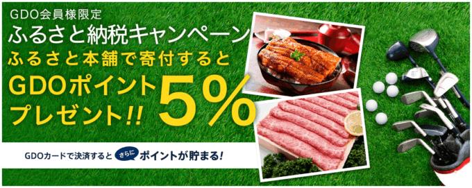 【2018年限定】ふるさと本舗「GDOポイント5%OFF」プレゼントキャンペーンコード