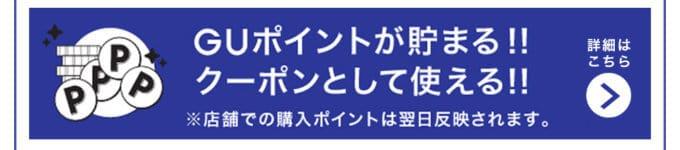 【アプリ限定】GU(ジーユー)「各種」割引クーポン