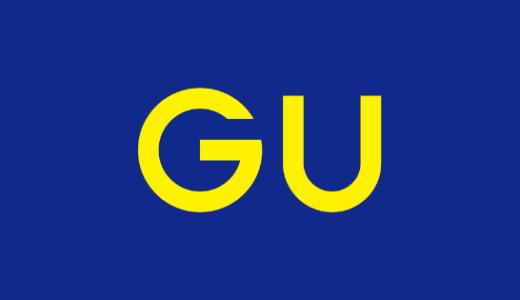 【最新】GU(ジーユー)割引クーポンコード・セールまとめ