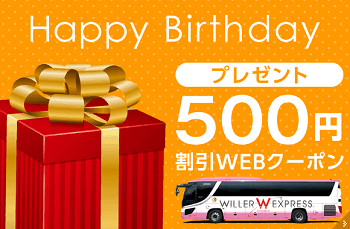 【誕生日月限定】WILLER TRAVEL(ウィラートラベル)「500円OFF」ハッピーバースデークーポン