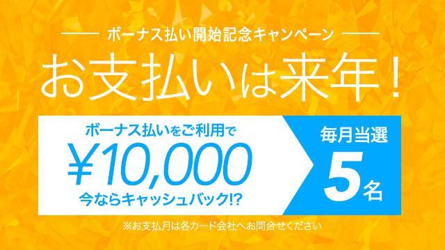 【期間限定】MUSE&Co.(ミューズコー)「1万円OFF」ボーナス払い開始記念キャンペーン