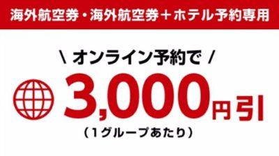 【WEB限定】H.I.S.(エイチ・アイ・エス)「3000円OFF」海外航空券+ホテル予約クーポン