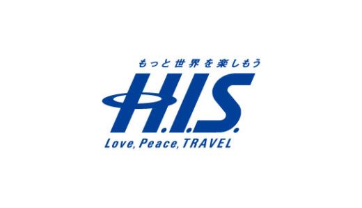 【最新】H.I.S.(エイチアイエス)割引クーポンコード・セールまとめ