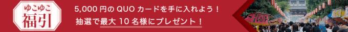 【期間限定】ゆこゆこネット「5000円OFF」クオカードプレゼントキャンペーン