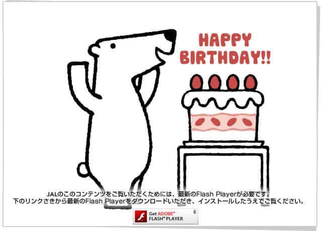 【誕生日限定】JALショッピング「誕生日」バースデークーポン