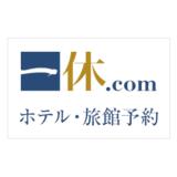 【最新・評判】一休.com(ホテル宿泊)クーポンコード・セールまとめ