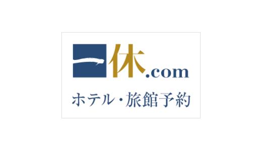 【最新】一休.comホテル・旅館クーポンコード・キャンペーンまとめ