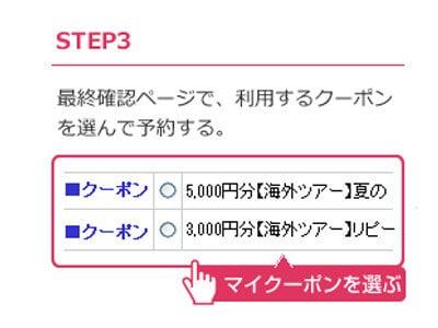 【使い方】バスぷらざのクーポン利用方法3