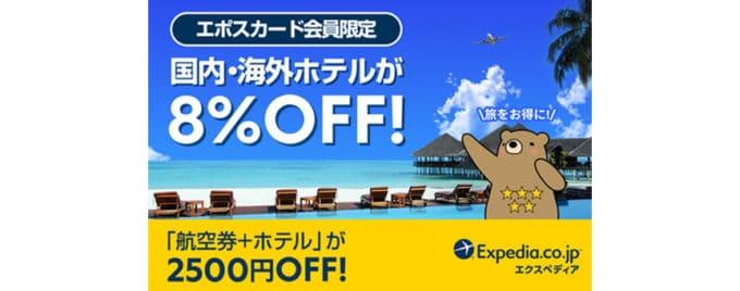【エポスカード限定】エクスペディア「8%OFF・2500円OFF」割引クーポンコード