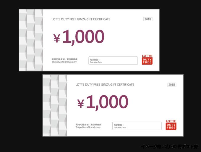【ロッテ限定】VELTRA(ベルトラ)「2000円OFF」ギフト券スペシャル特典クーポン